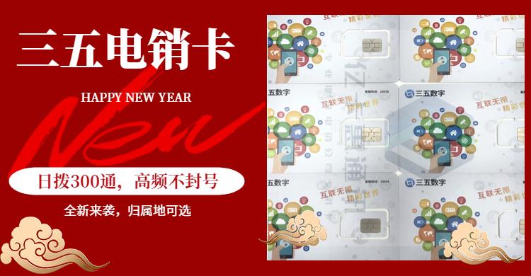 北京好用的电销卡推荐