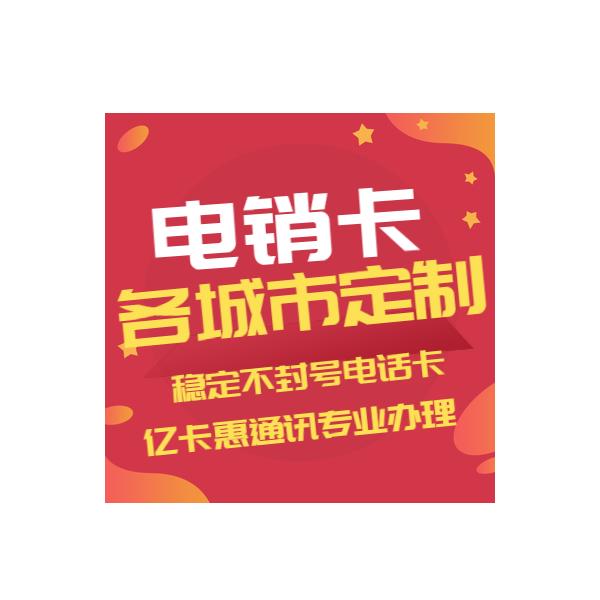郑州电销不封号的电话卡