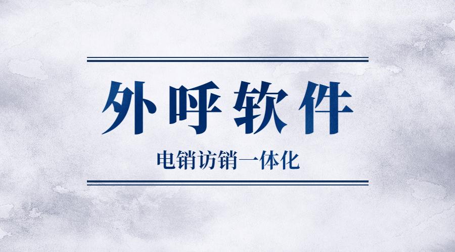 镇江防封号外呼软件办理
