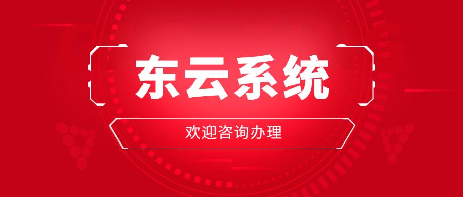 广州东云电销app