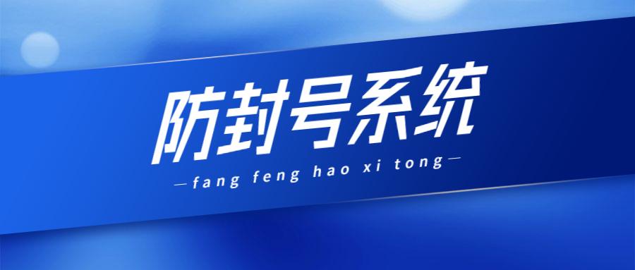 天津防封系统