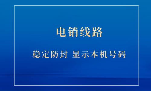 上海电销防封线路