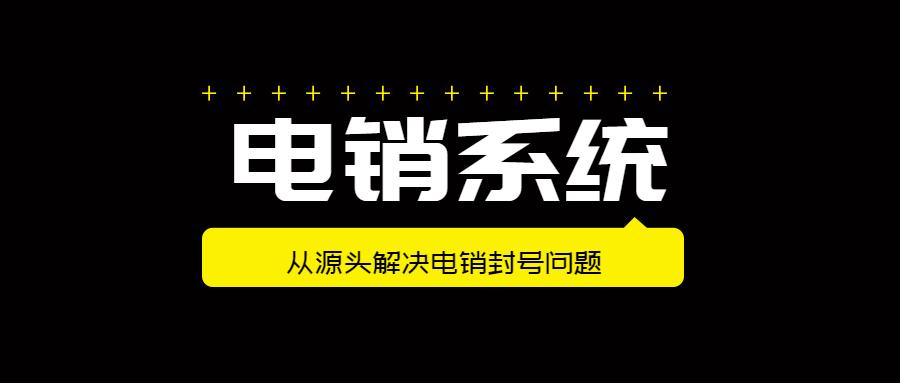 天津电销防封系统