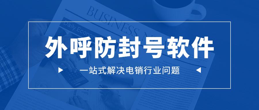 惠州电销防封外呼软件办理