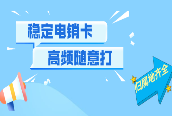 扬州高频电销卡