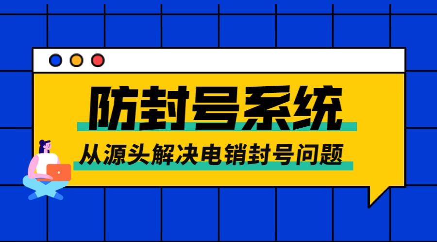 重庆电销防封系统