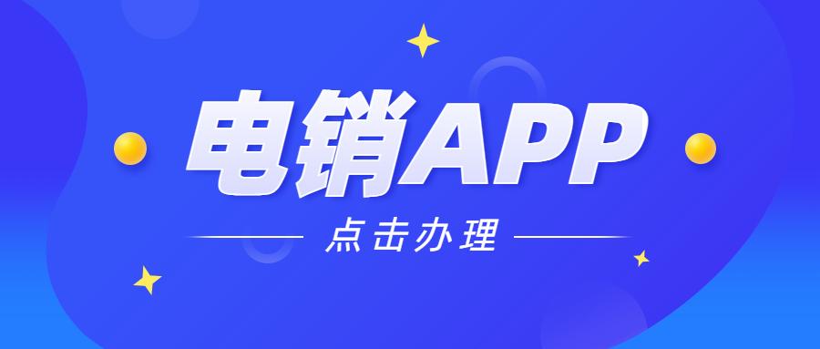 徐州电销不封号app