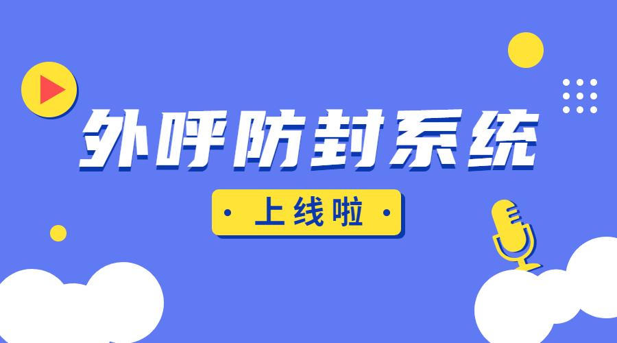 秦皇岛智能外呼系统