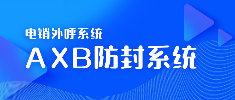 潮州电销AXB防封系统